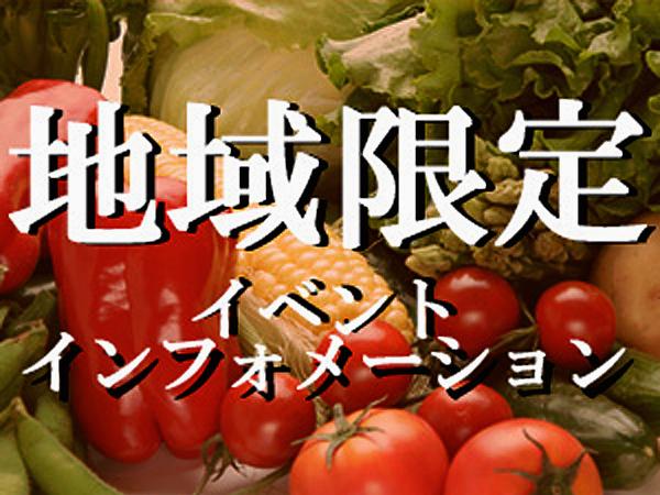 北海道、東北、西日本地区の農業イベント情報はここでチェック