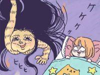 漫画「農家に憧れなかった農家の娘」第23話 恐怖!天井にひそむ妖怪