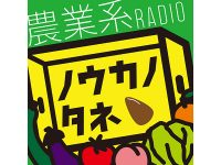 若手農家3人組が配信 農業系ラジオ「ノウカノタネ」ってどんな番組?