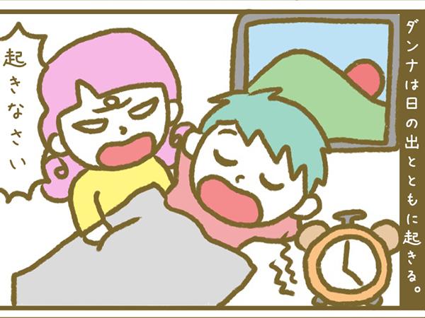 漫画「宮崎に移住した農家の嫁日記」【第21話】日の長さに合わせて生活すると