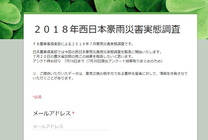 西日本被害アンケート