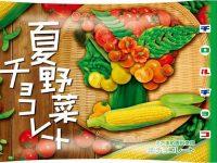 夏野菜がチョコに!チロルチョコが初の野菜味を発売