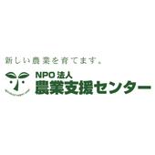 特定非営利活動法人農業支援センター