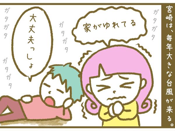 漫画「宮崎に移住した農家の嫁日記」【第23話】嫁じょより消防団?