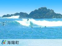 海と太陽とサーフィンと人情と。~徳島県海陽町に移住しよう!