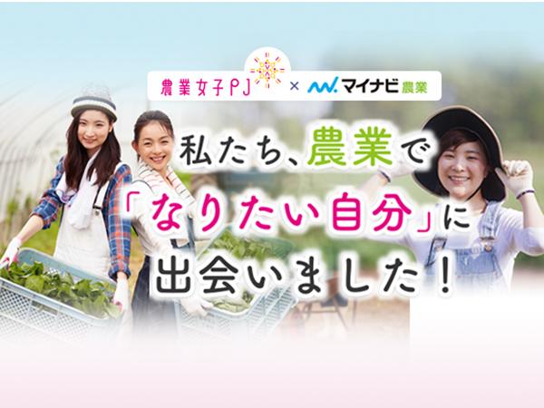 農業女子PJメンバーインタビュー