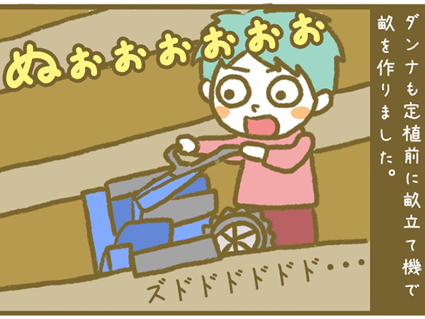 漫画「宮崎に移住した農家の嫁日記」【第28話】大波乱の畝づくり