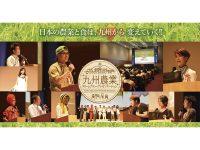 九州から「日本の農業・食」が変わる! 国内最大級の農業プレゼンテーションイベント