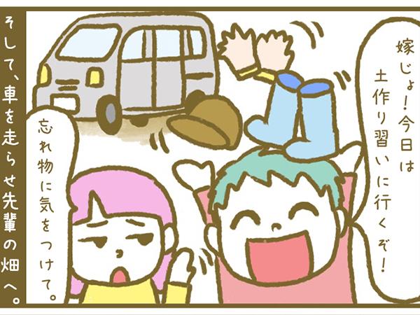 「宮崎に移住した農家の嫁日記」【第25話】ダンナの忘れ物