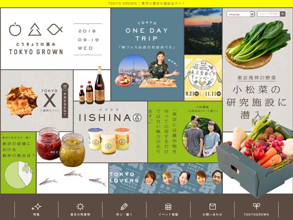 『マイナビ農業×YEBISU Marche』開催告知vol.3(2018.9.23・9.30)