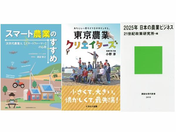 今どき読みどき農本3選!〜新しい農業編〜