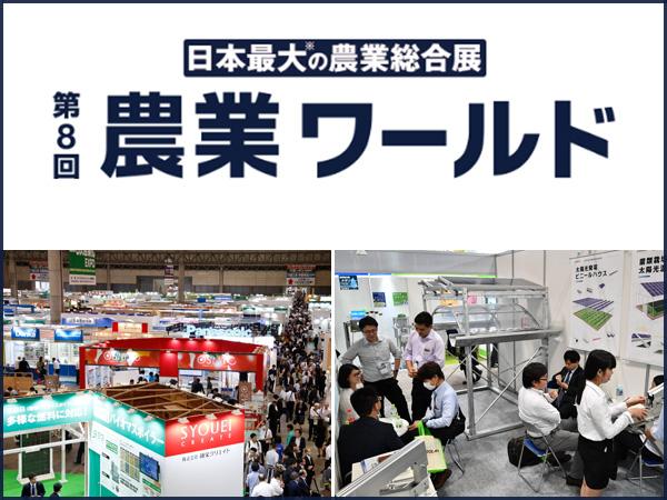 """開催迫る『農業ワールド2018』の見どころを一挙紹介! そして主催者が語る""""日本最大の農業見本市""""への想いとは?"""