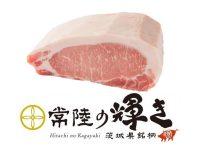 茨城県の新ブランド豚「常陸の輝き」絶賛開発中!