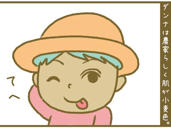 漫画「宮崎に移住した農家の嫁日記」【第26話】ダンナ、今年は白い。