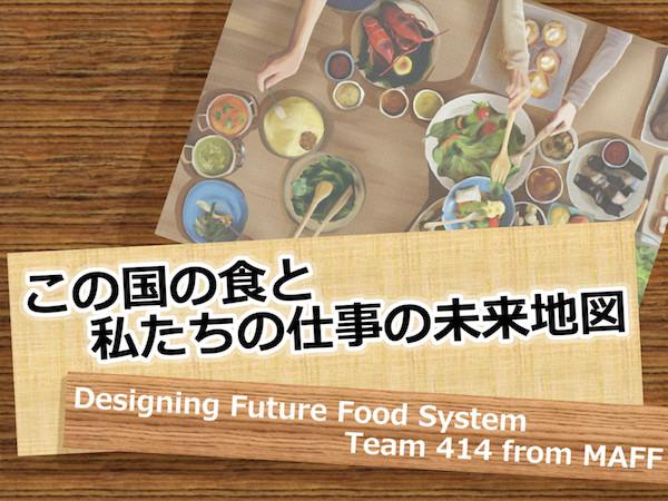 日本の食のこれから。農水省の若手職員チーム「Team 414」の描く未来。