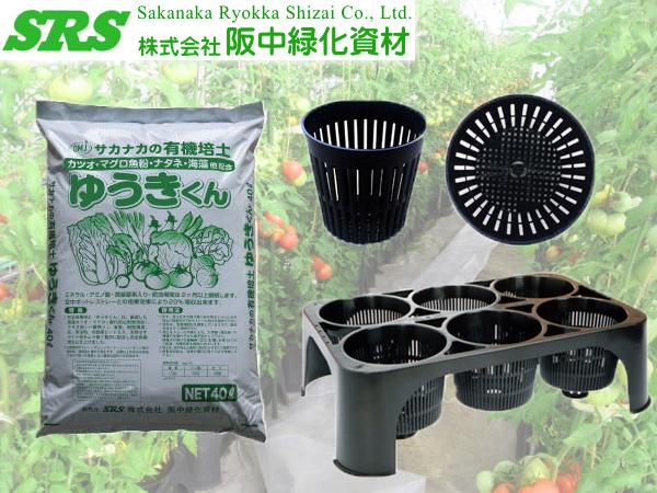 有機培土や育苗トレーでおいしい野菜作りのお手伝いを!◆株式会社阪中緑化資材◆
