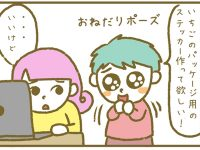 漫画「宮崎に移住した農家の嫁日記」【第31話】パッケージ制作