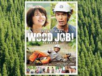 林業って新規参入できるの? 映画「ウッジョブ!」が面白い【林業を知ろう】