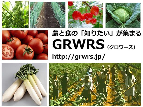 世界の最先端農業が学べる農業情報サイト 『GRWRS(グロワーズ)~食と農のアカデミー~』の魅力