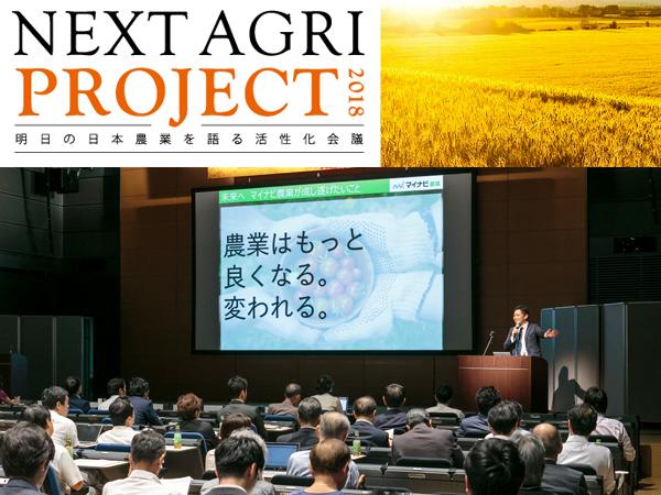 【開催報告】NEXT AGRI PROJECT 2018 秋~2018年9月20日~
