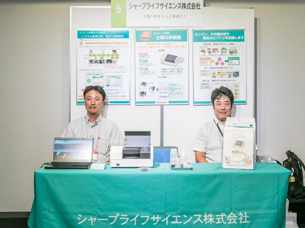 NextAgriConference2018秋
