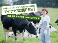 酪農畜産業界への就農を目指す方へ。1/19「マイナビ就農FEST」参加者募集