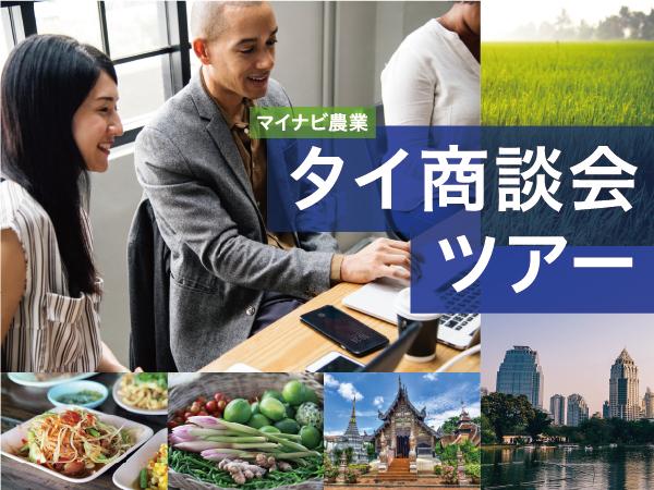 【マイナビ農業 会員限定】タイ商談会ツアーに応募しよう!