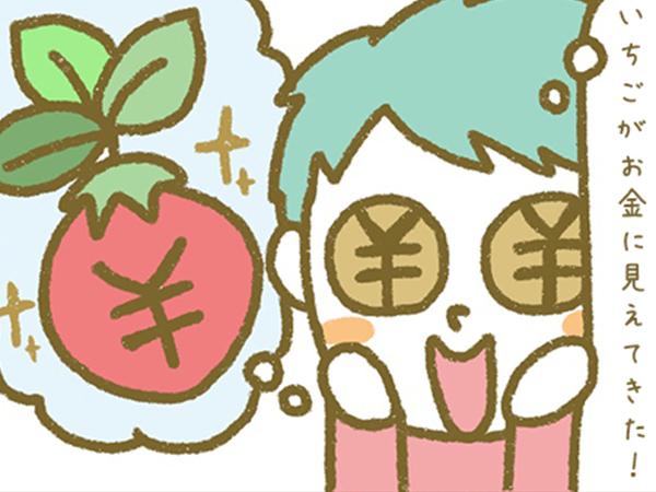 漫画「宮崎に移住した農家の嫁日記」【第36話】収穫ならぬ集金?