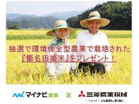 抽選で環境保全型農業で栽培された『櫛名田姫米』をプレゼント!―マイナビ農業×三菱農業機械 プレゼント&アンケートキャンペーン―