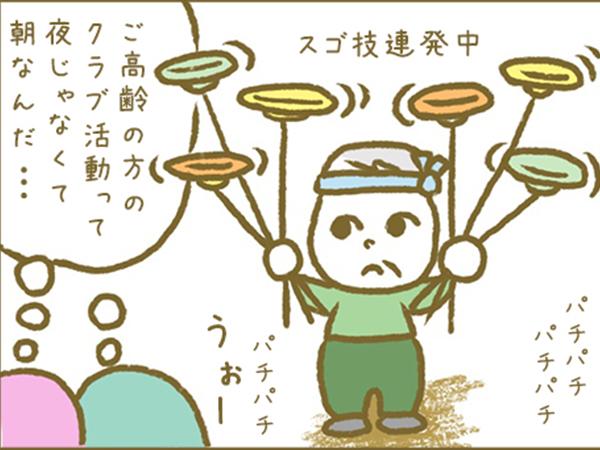 漫画「宮崎に移住した農家の嫁日記」【第33話】地域のクラブ活動
