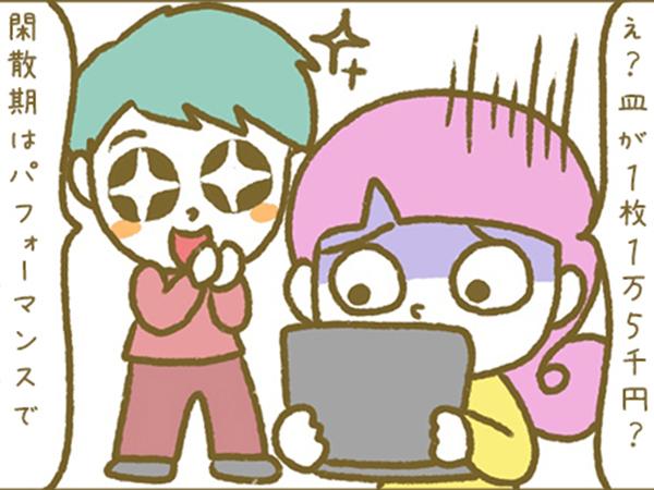 漫画「宮崎に移住した農家の嫁日記」【第34話】ダンナの月収