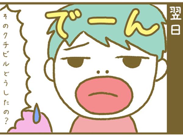 漫画「宮崎に移住した農家の嫁日記」【第32話】いちご農家なのに?