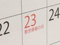 勤労感謝の日とは? 〜農と暦の豆知識〜
