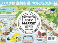 新宿南口で各地の特産品を味わおう 11月16日からバスタマーケット