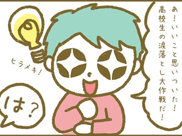 漫画「宮崎に移住した農家の嫁日記」【第35話】高校生の涙落とし大作戦