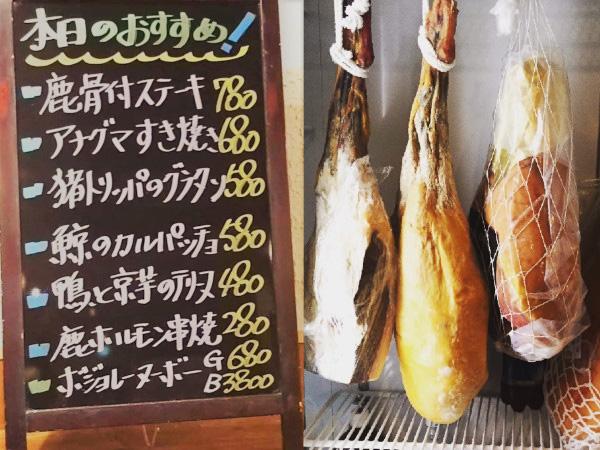 低価格280円~でジビエ普及 神戸の立ち飲み「イノメ」に女性ファン続々!