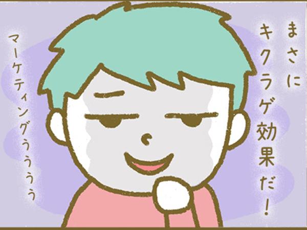 漫画「宮崎に移住した農家の嫁日記」【第37話】大手スーパー参入はキクラゲにあり?