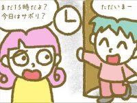 漫画「宮崎に移住した農家の嫁日記」【第39話】農家の働き方改革