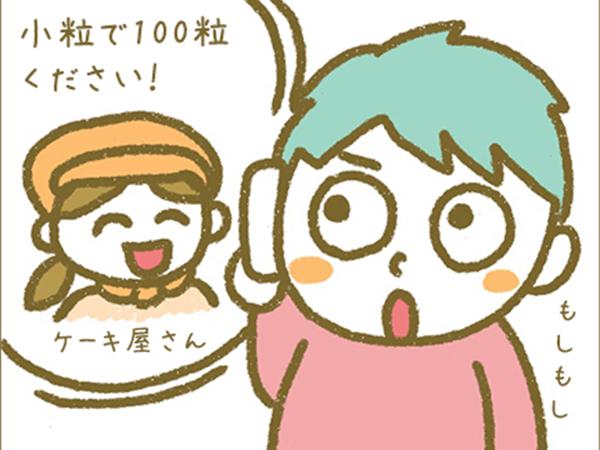 漫画「宮崎に移住した農家の嫁日記」【第38話】小粒いちごの基準