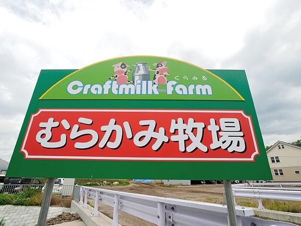 """""""牛が好き""""が第一条件。IT導入で次世代の酪農を目指す、上士幌町『とかち村上牧場』で、スタッフ募集!"""