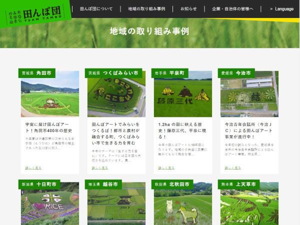 全国27か所の田んぼアートを発信する「田んぼ団」 田植えや見ごろ情報も