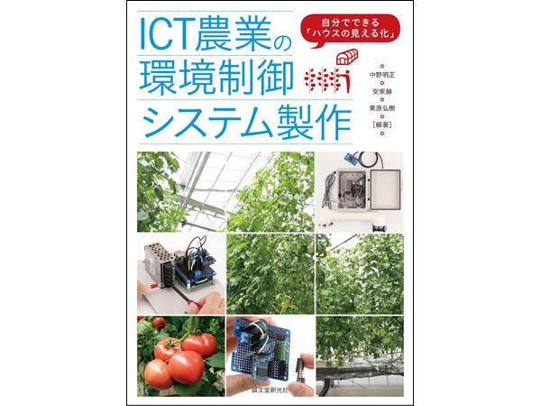 中小規模ハウスでもICT農業 環境制御システムを自作できる注目書を著者が語る