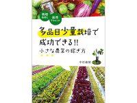 多品目少量栽培が強い理由 成功農家が教える栽培と販売のコツ