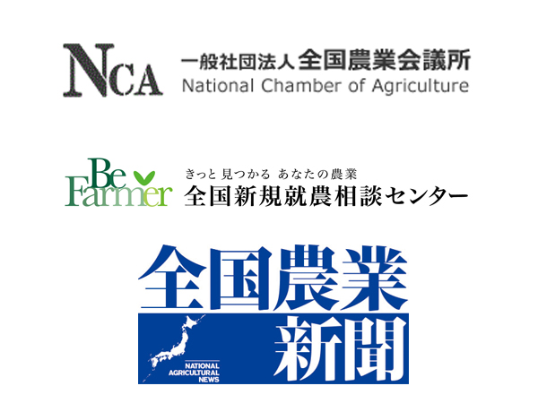 一般社団法人全国農業会議所