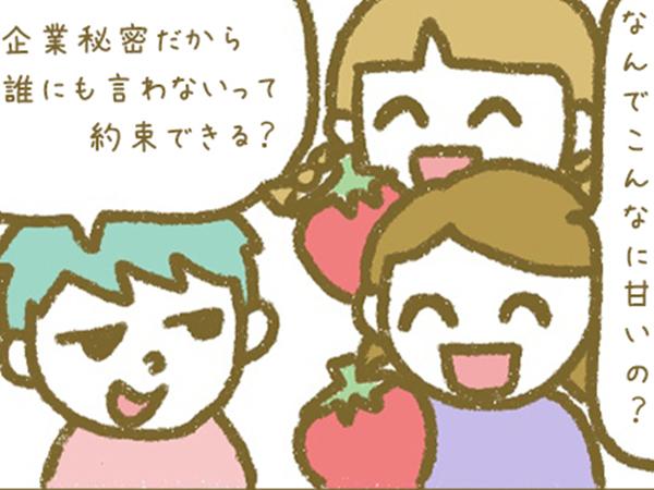 漫画「宮崎に移住した農家の嫁日記」【第41話】イチゴはナゼ甘い?