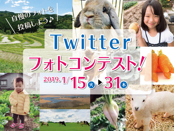 【マイナビ農業】Twitterフォトコンテスト開催! 受賞者には「Amazonギフト券」をプレゼント!