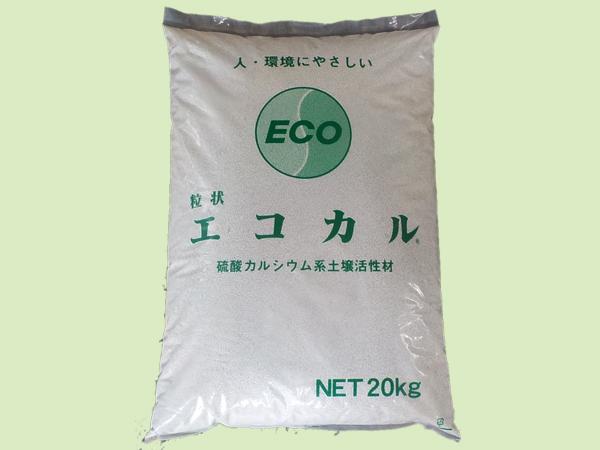 土壌学の見地から解く、石膏(硫酸カルシウム)を主原料とする農業用土壌改良資材『エコカル』の有用性