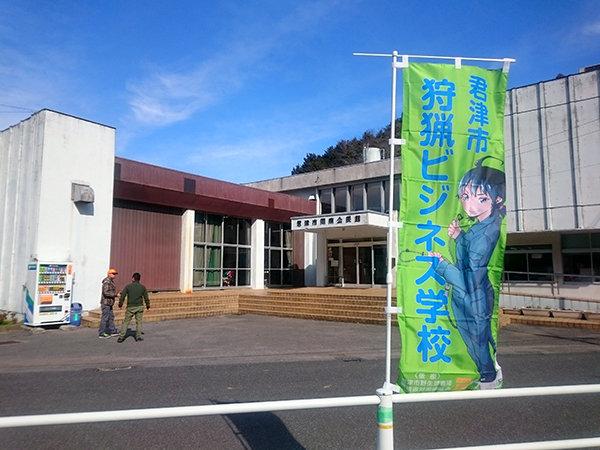 千葉県君津市の狩猟ビジネス学校で学ぶ、狩猟を産業化するコツって?