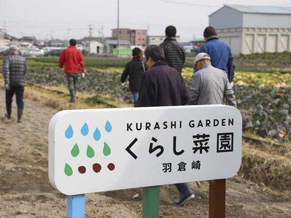 只今人気上昇中!大阪の鉄道会社が始めた「農」の新規事業、次期受講生を募集中! ー南海電気鉄道 くらし菜園ー