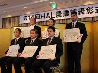 北海道農業を支え、次代に挑む農業を担う6団体表彰「HAL農業賞」式典開催